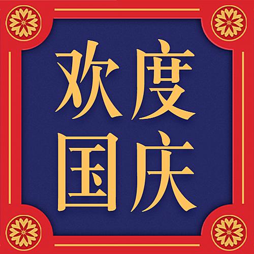 国庆节庆祝祝福剪纸公众号次图