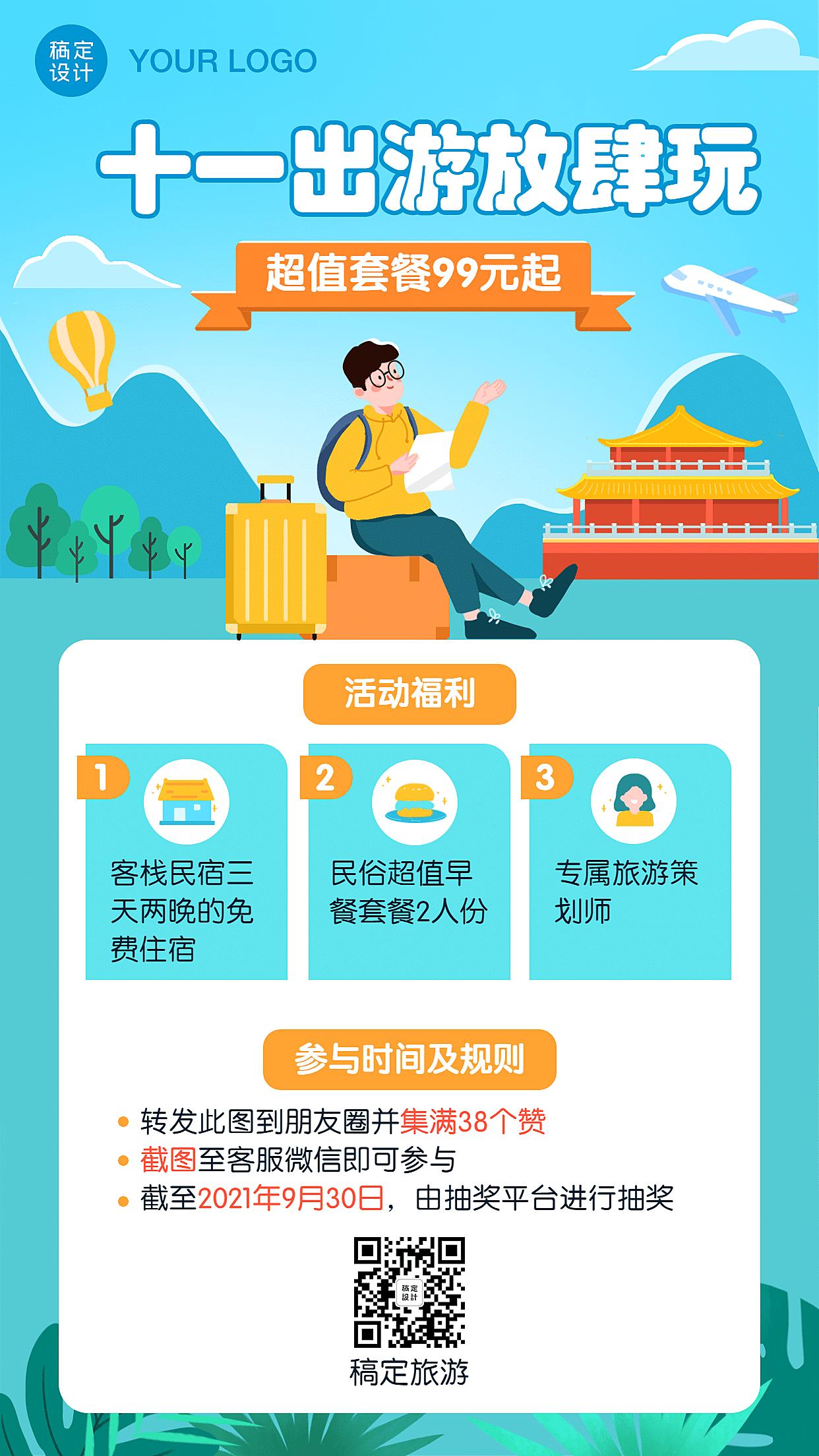 十一黄金周出游旅游手机海报