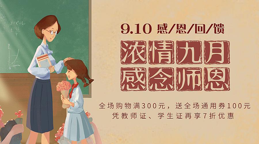 教师节日祝福感谢恩师手绘横版海报