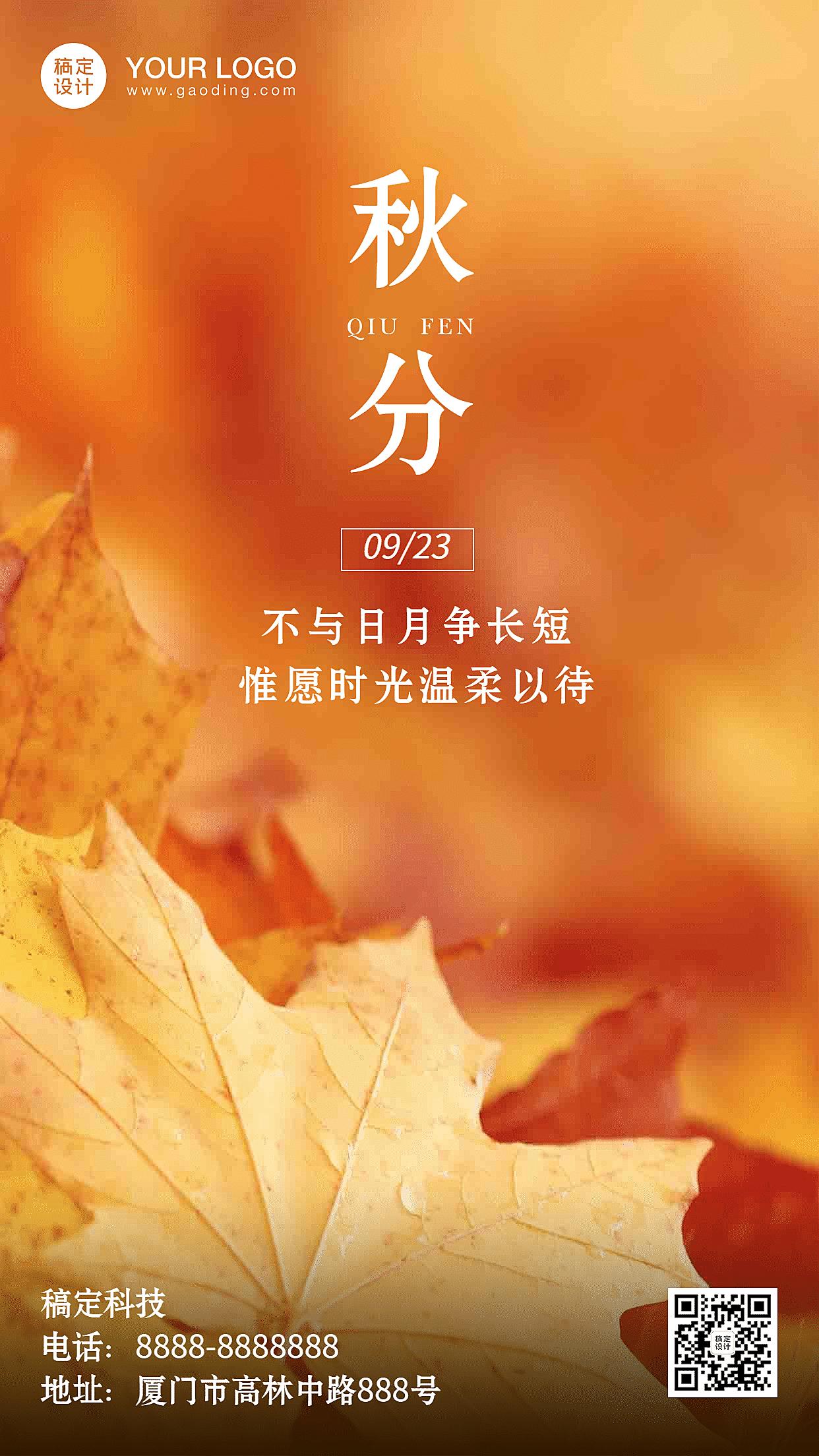 秋分节气秋天你好早安枫叶手机海报