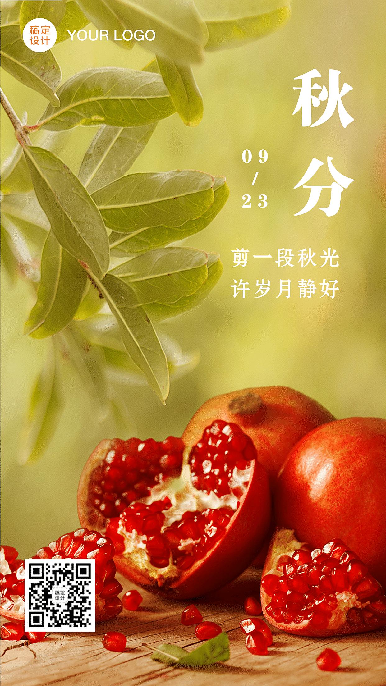 秋分节气秋天你好早安水果手机海报