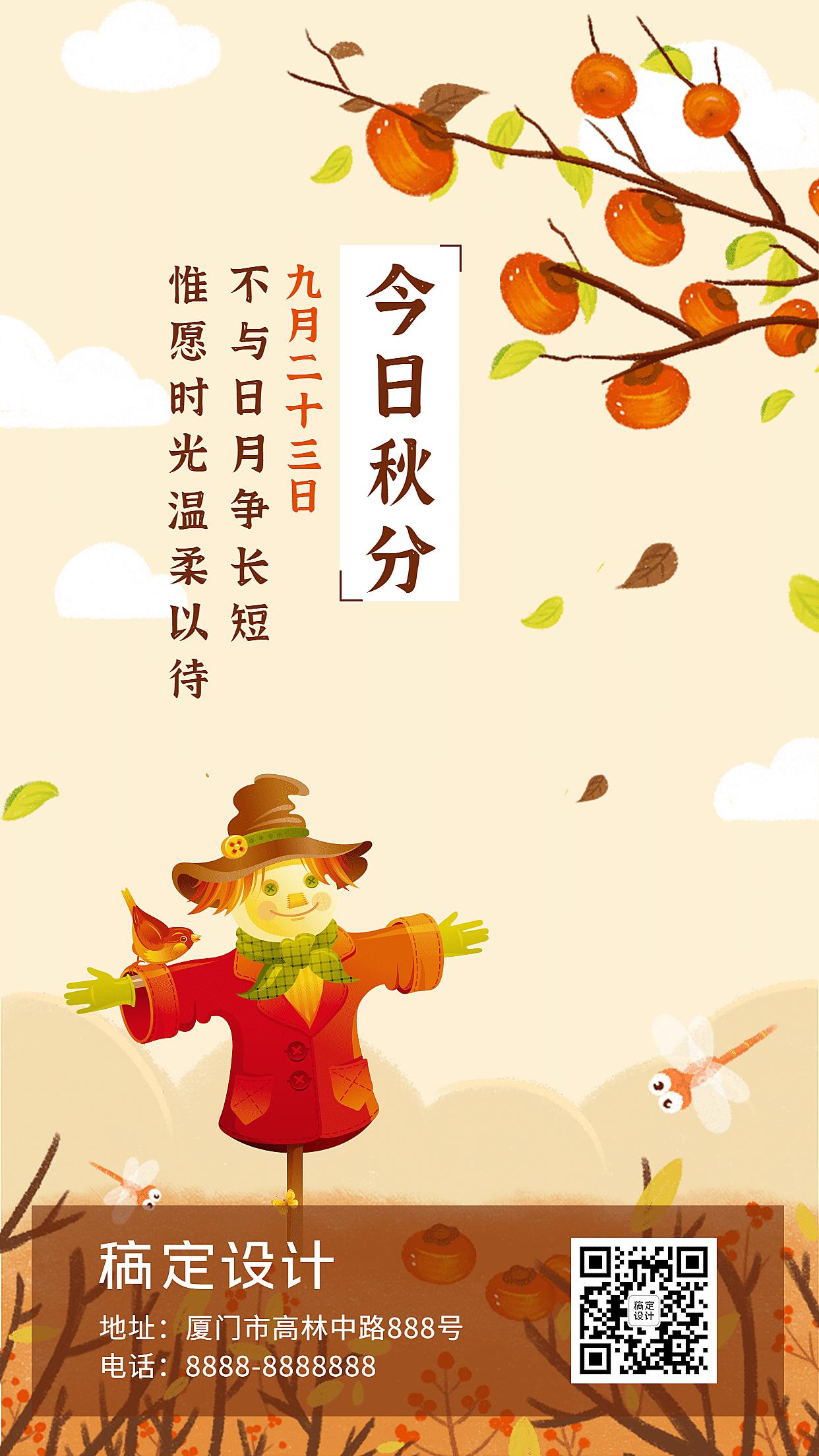 秋分节气秋天你好早安节日手机海报