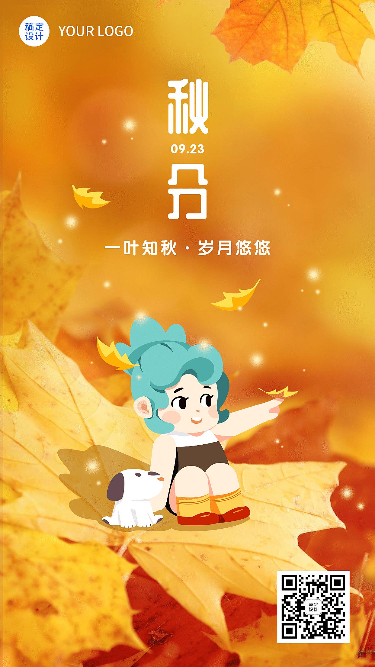 秋分节气秋天你好早安问候手机海报