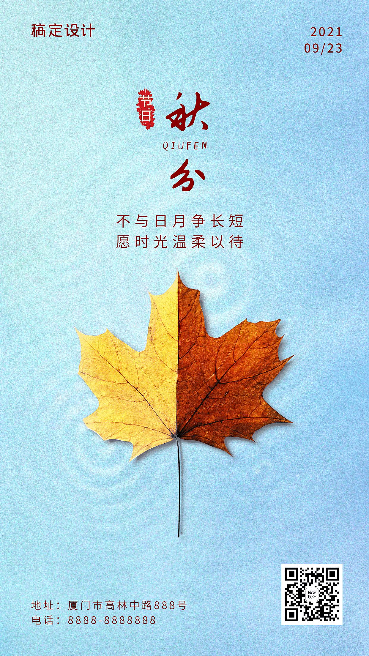 秋分节气秋天你好枫叶早安手机海报