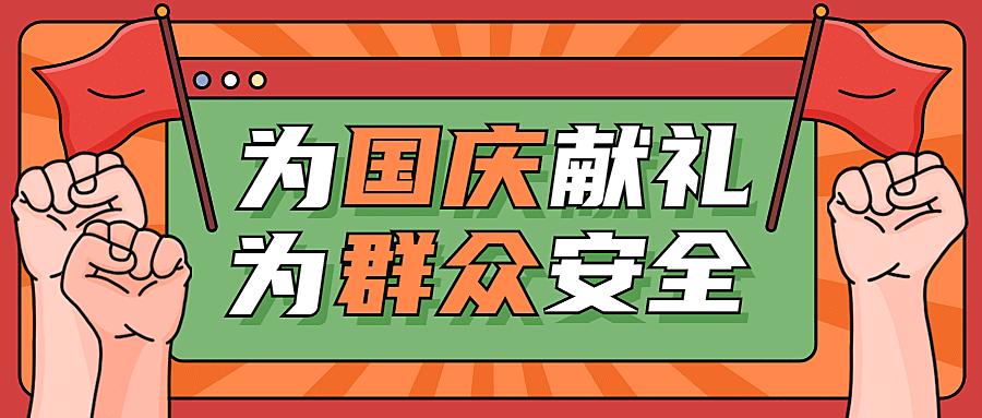 十一国庆融媒体节日在岗公众号首图