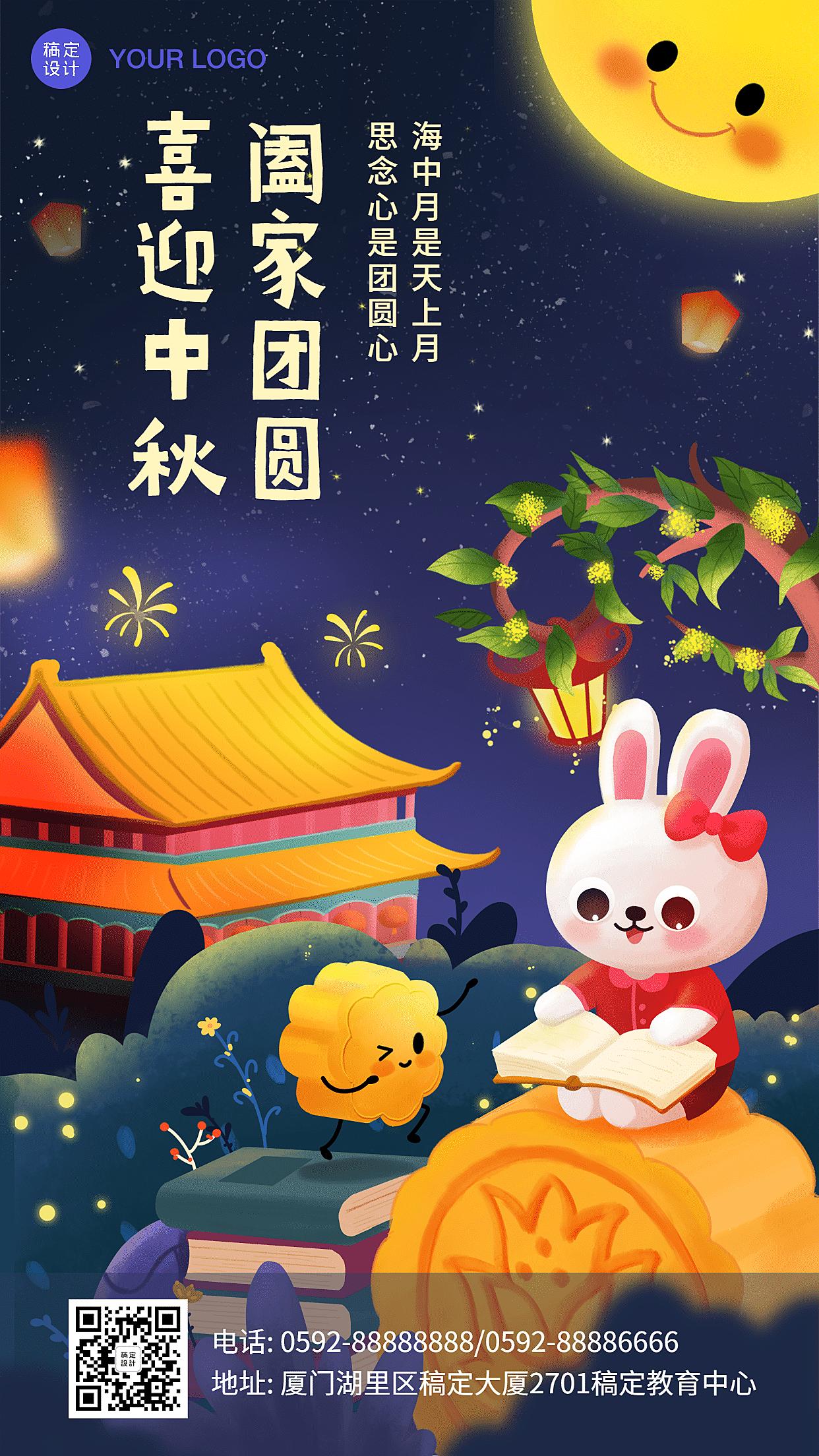 中秋节幼儿园可爱祝福海报
