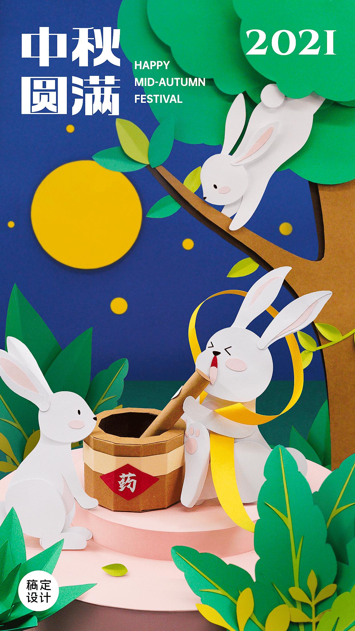 中秋节祝福创意剪纸海报