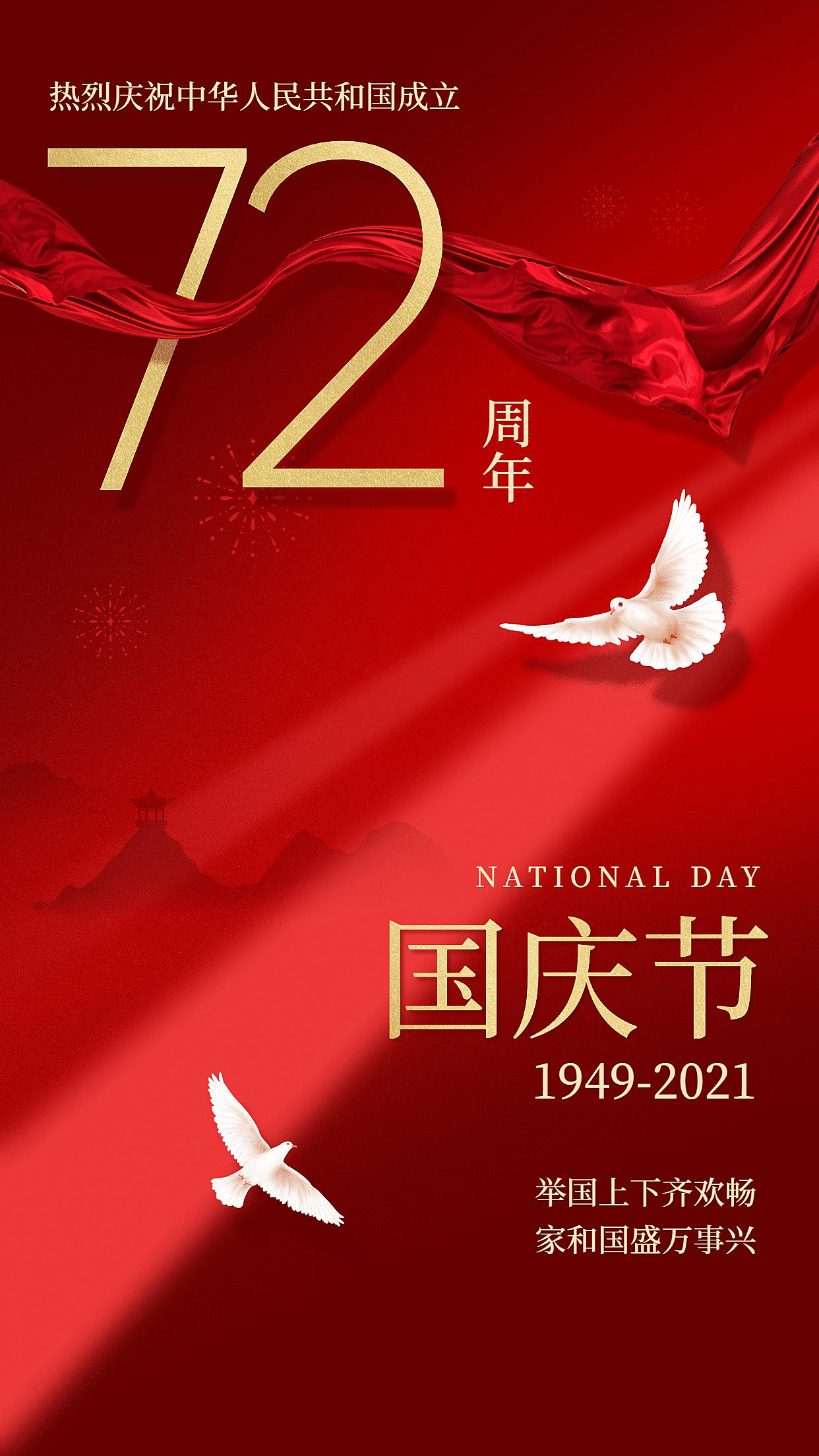 国庆节祝福红金白鸽合成手机海报