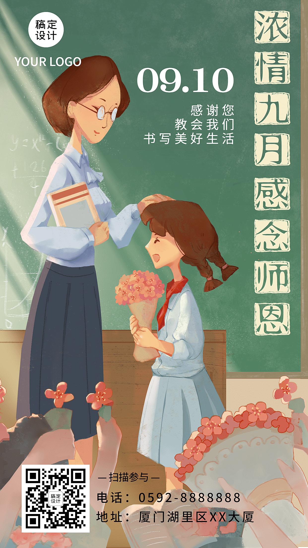 教师节日祝福感谢恩师手绘手机海报