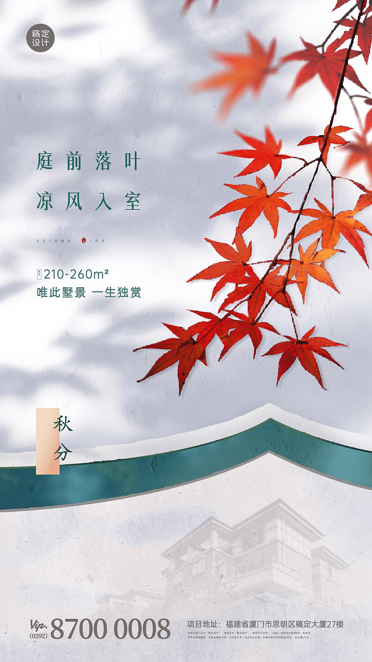 房地产秋分中式古风清新祝福海报