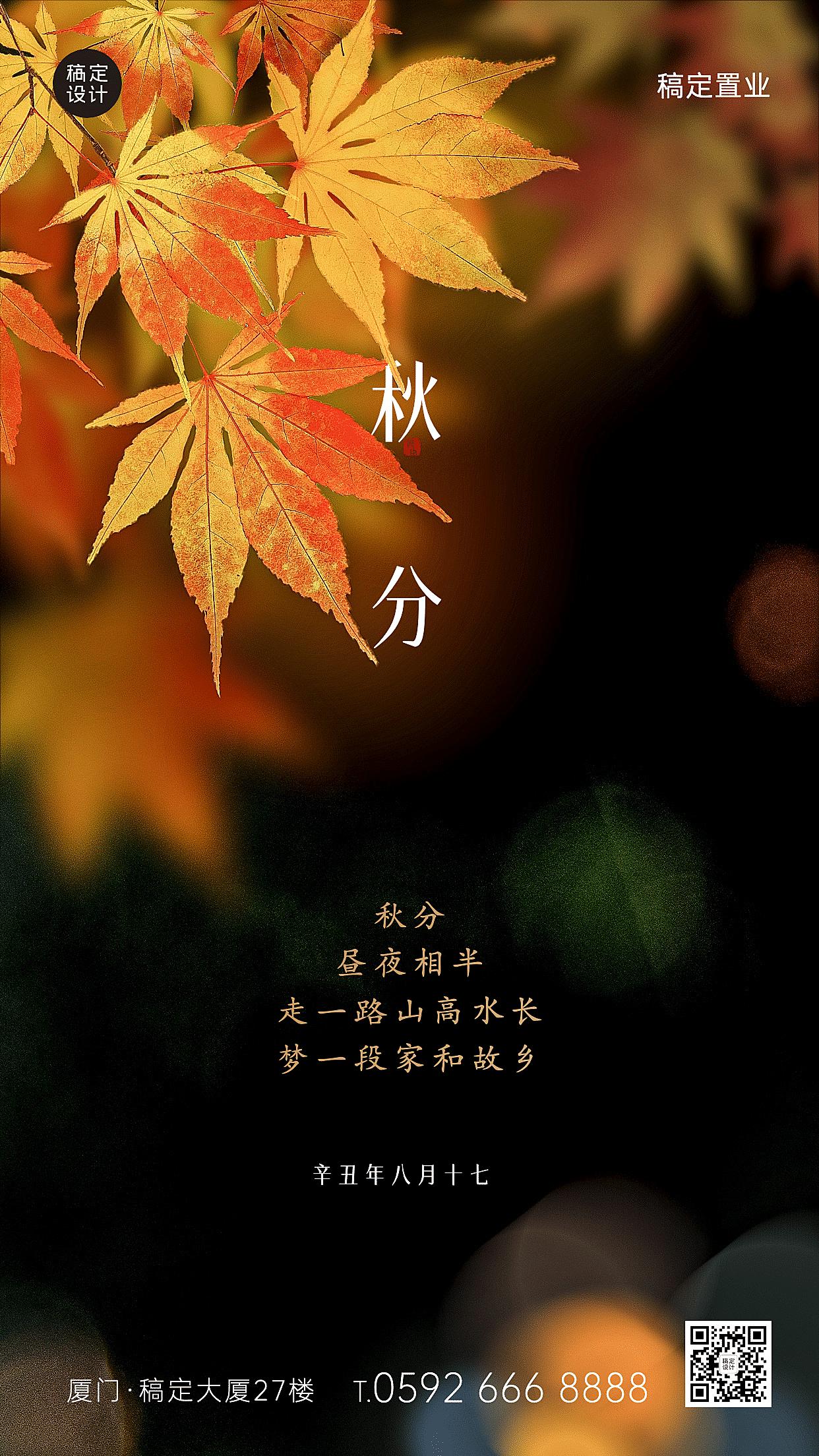 房地产秋分枫叶初秋清新祝福海报