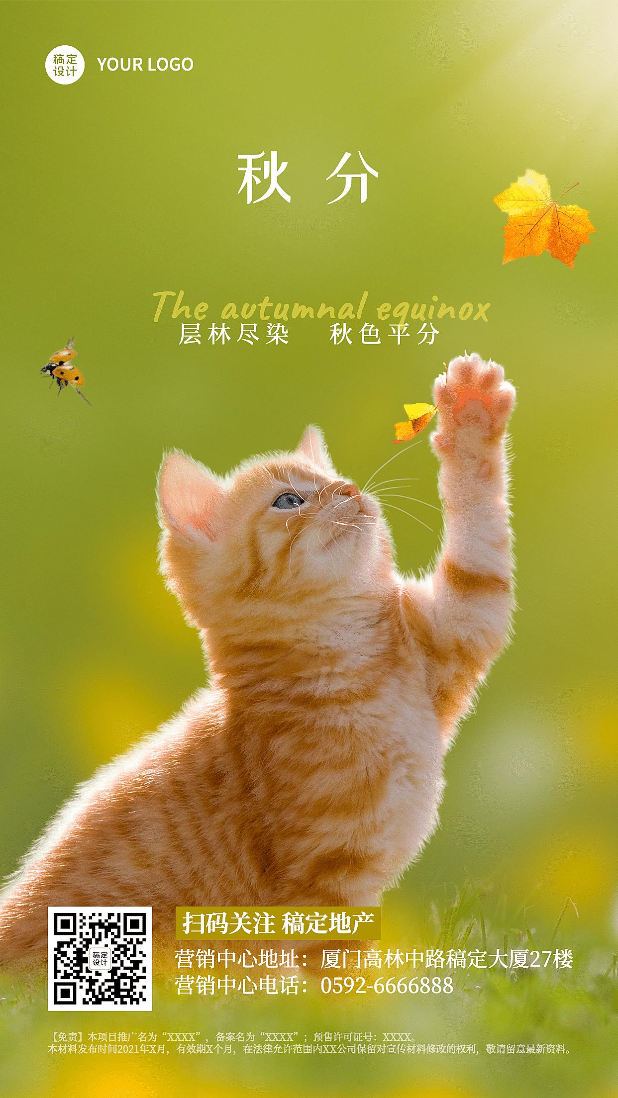 房地产秋分节气营销清新祝福海报