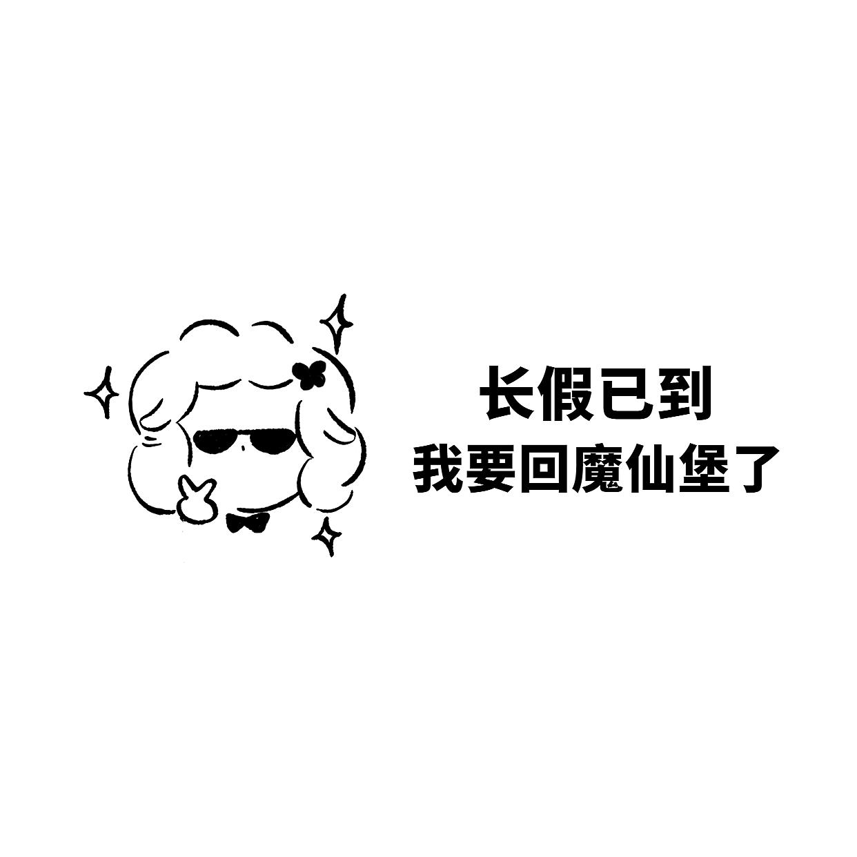 国庆节微信朋友圈背景