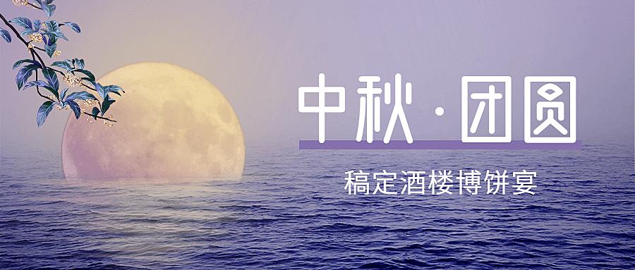 中秋节博饼宴祝福公众号首图