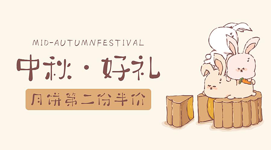 中秋节月饼促销营销广告banner