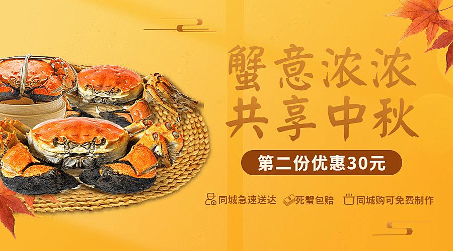 中秋节螃蟹营销促销广告banner