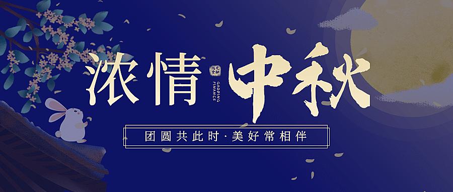 中秋节金融保险节日祝福营销首图