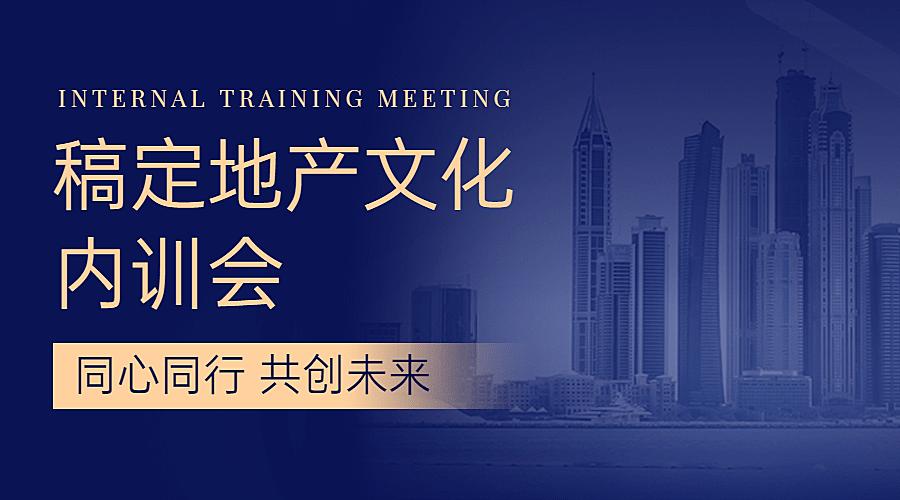 房地产内部培训会议通知banner