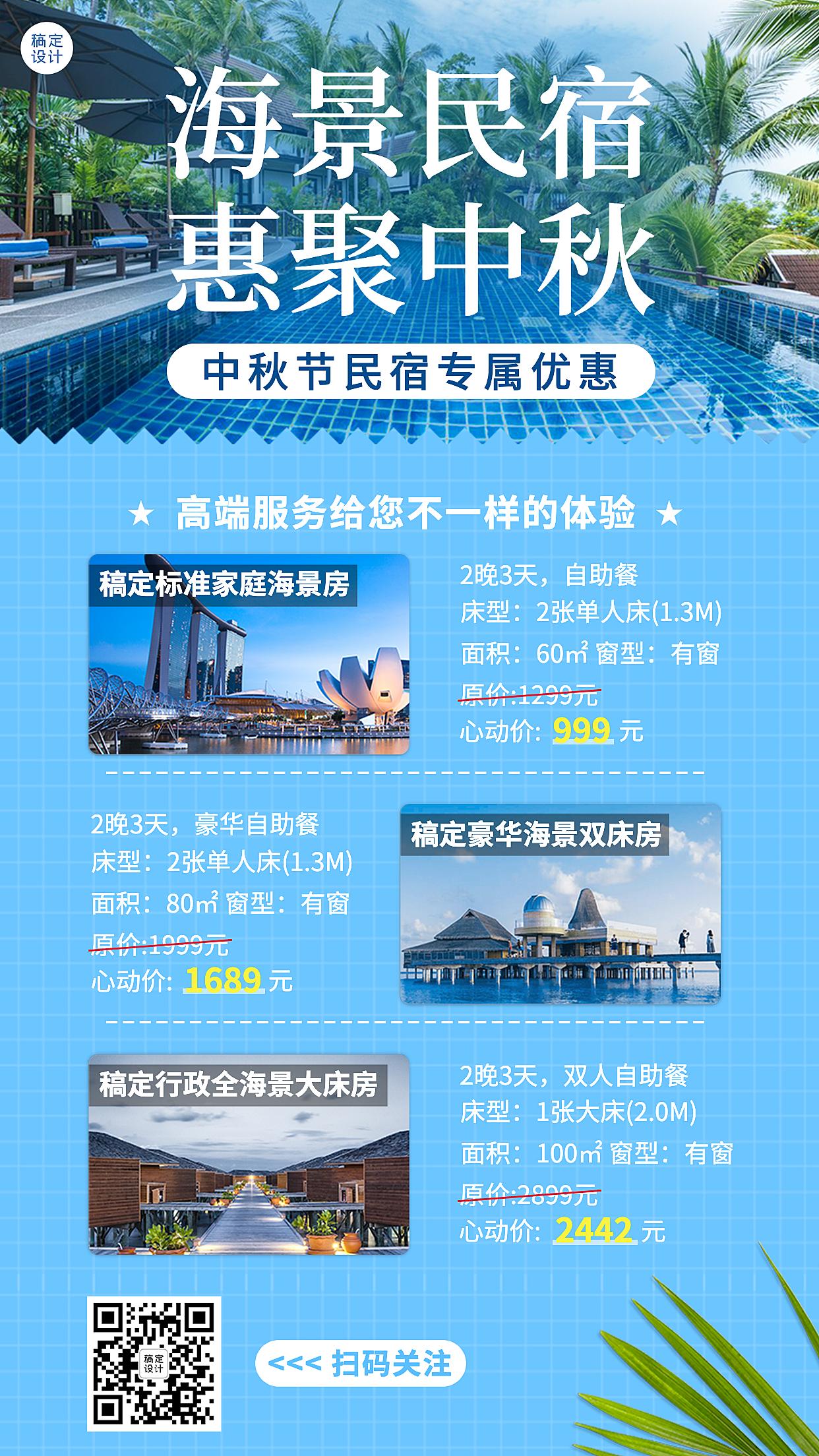 旅游中秋节酒店民宿住宿手机海报