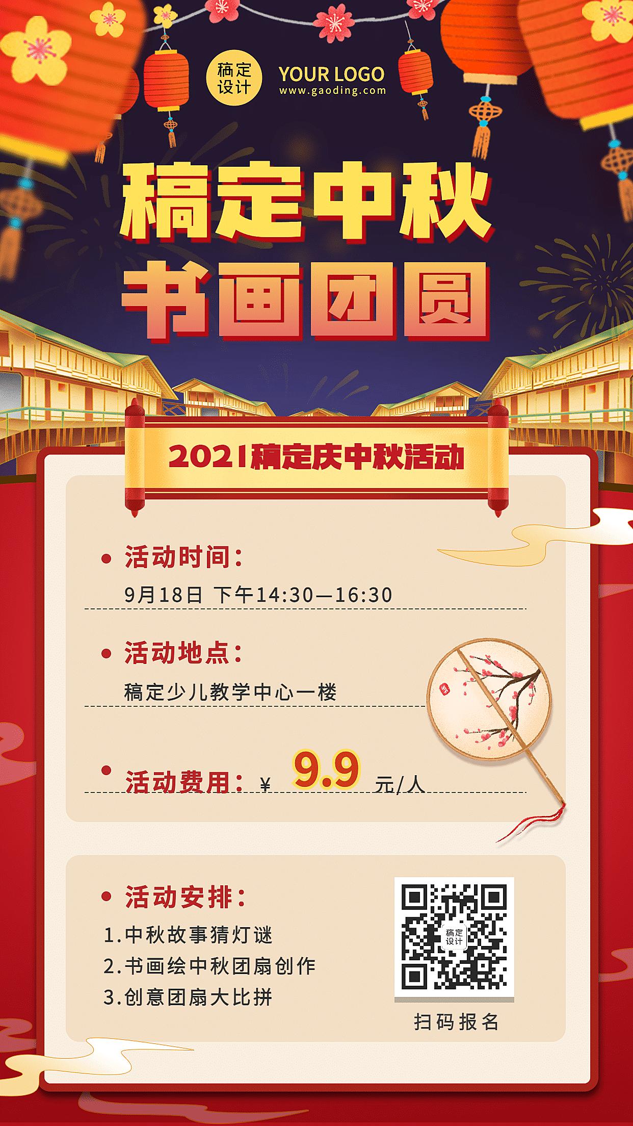 中秋节校园学生活动手机海报