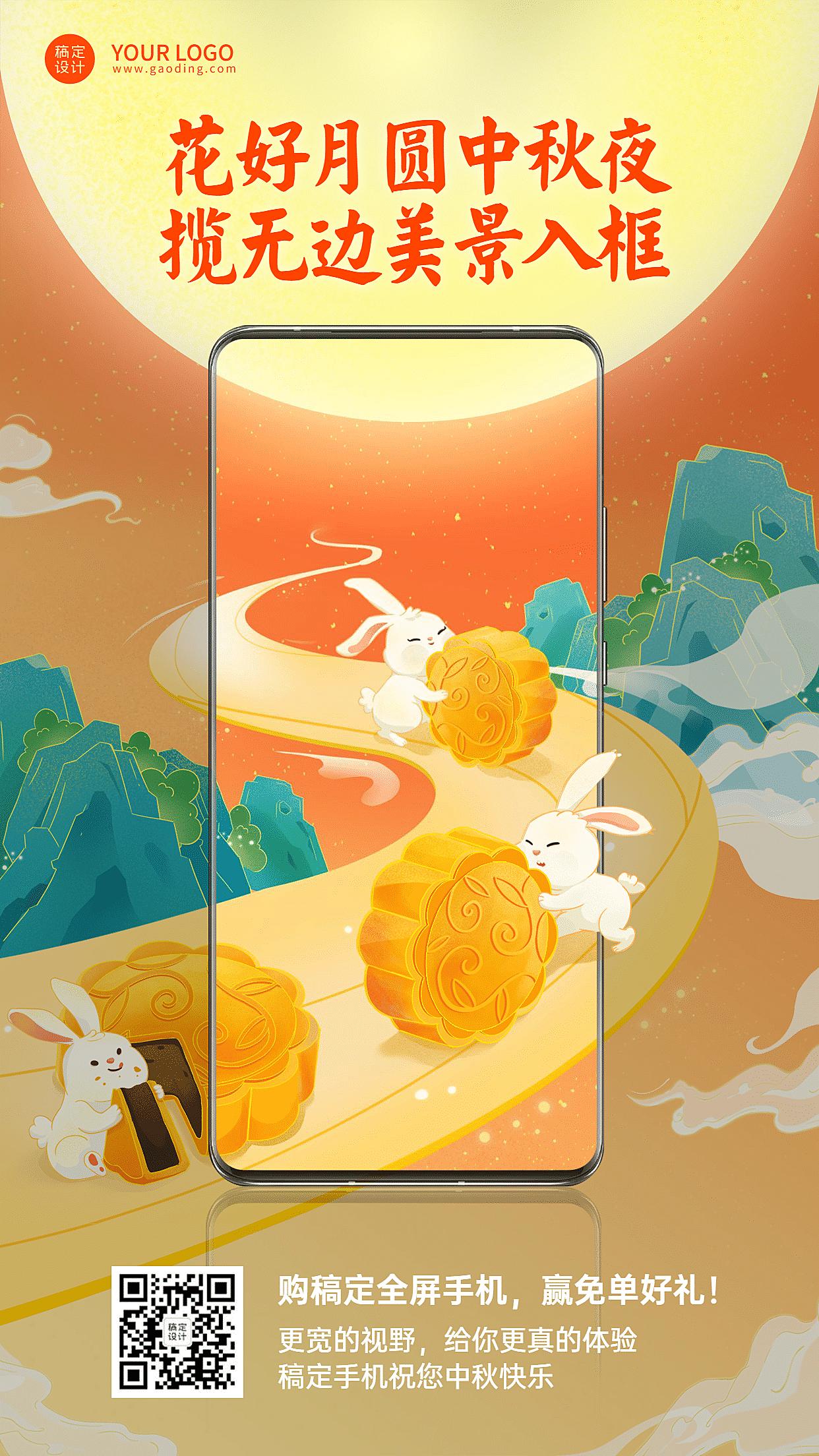 中秋节手机数码通讯全面屏插画海报