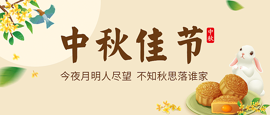中秋节祝福团圆月饼兔子手绘首图
