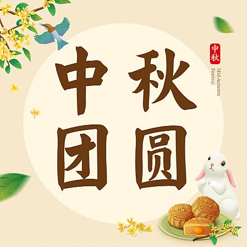 中秋节祝福团圆月饼兔子手绘次图