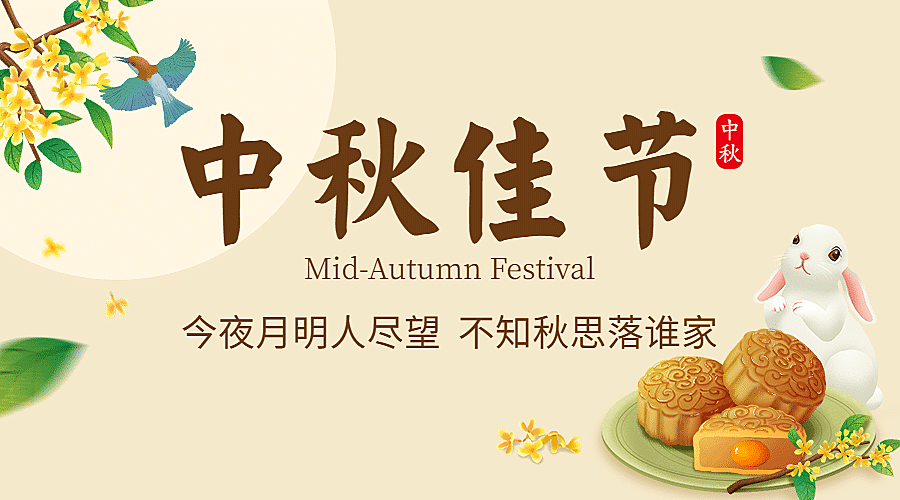 中秋节祝福团圆月饼兔子横版海报