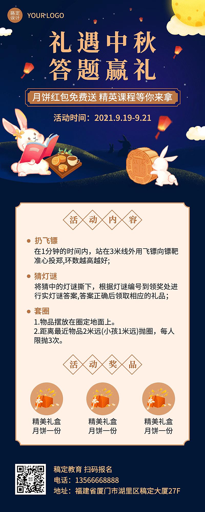 中秋节亲子活动营销长图海报