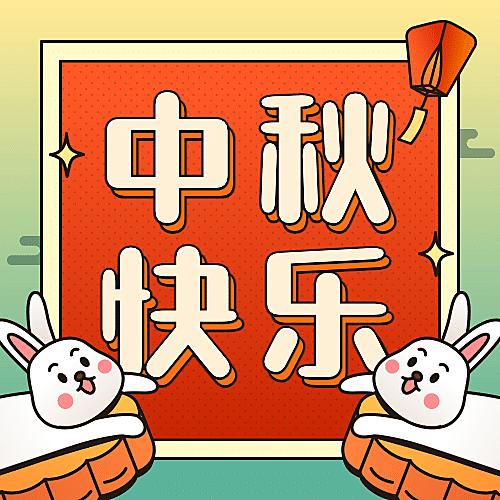 中秋节祝福趣味月饼可爱公众号次图