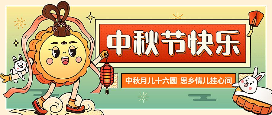 中秋节祝福趣味月饼可爱公众号首图