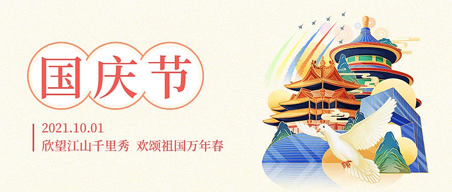 十一国庆节祝福欢庆手绘公众号首图