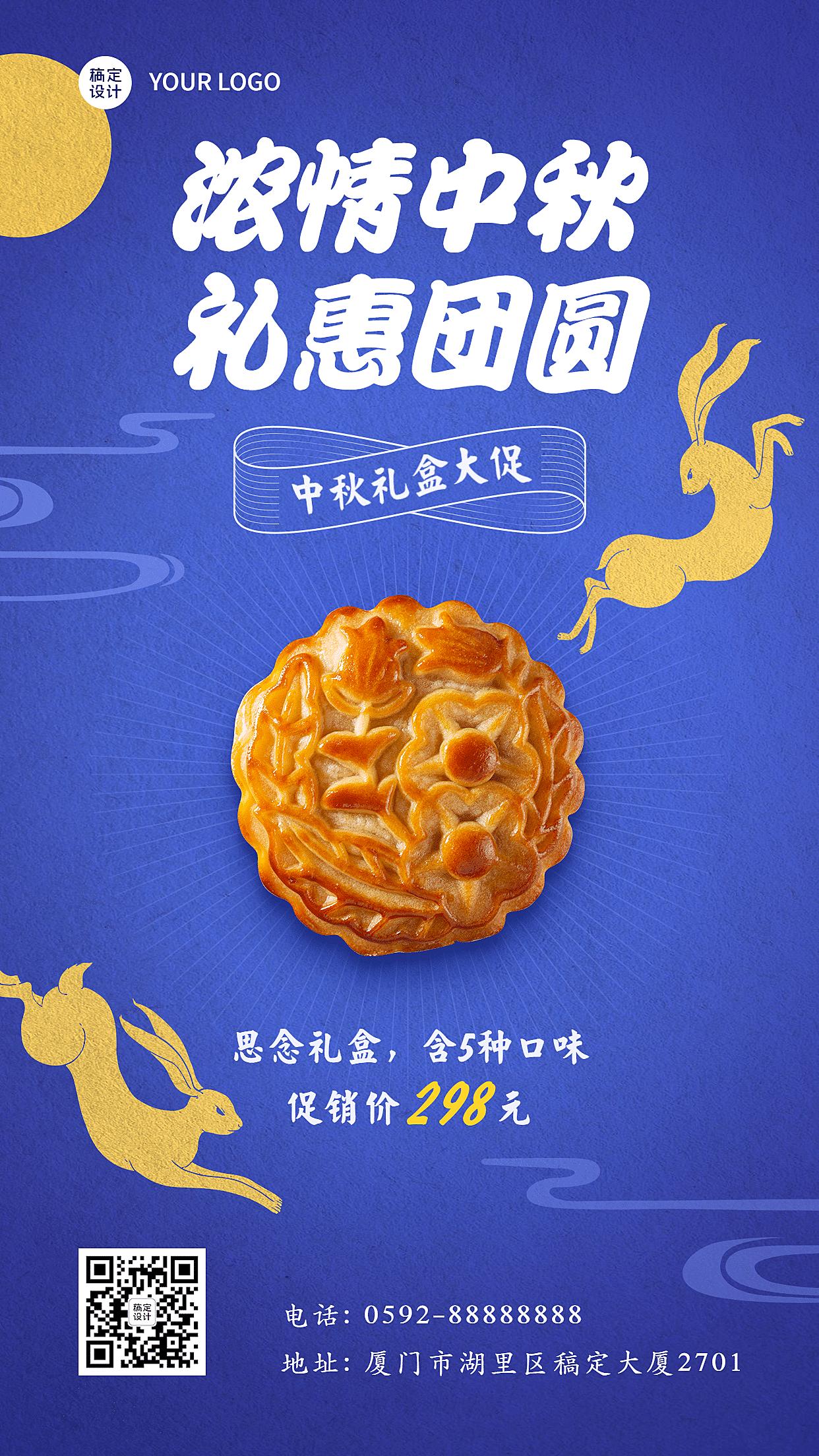 中秋节产品月饼活动营销手机海报