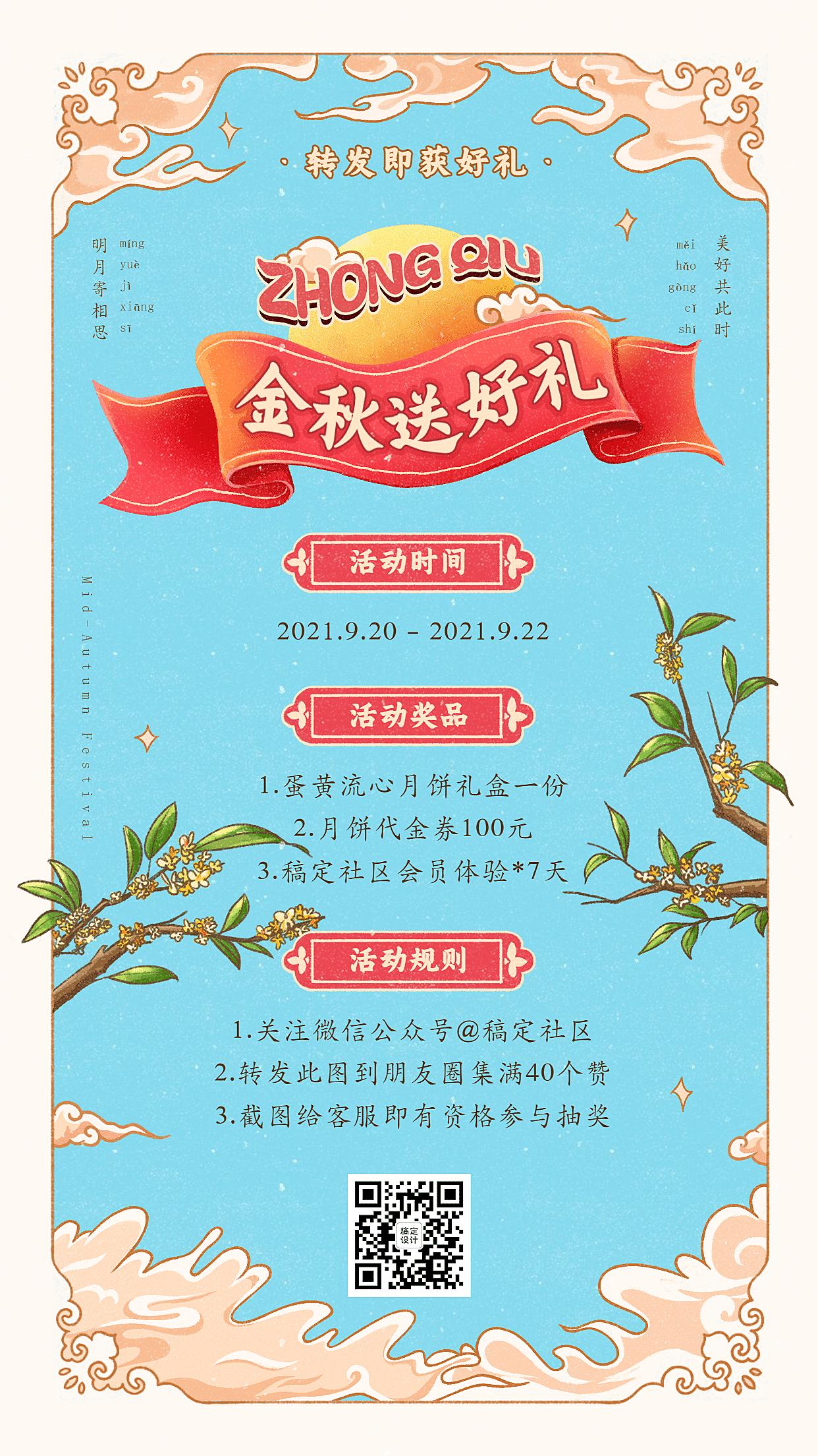 中秋节手绘活动营销促销手机海报
