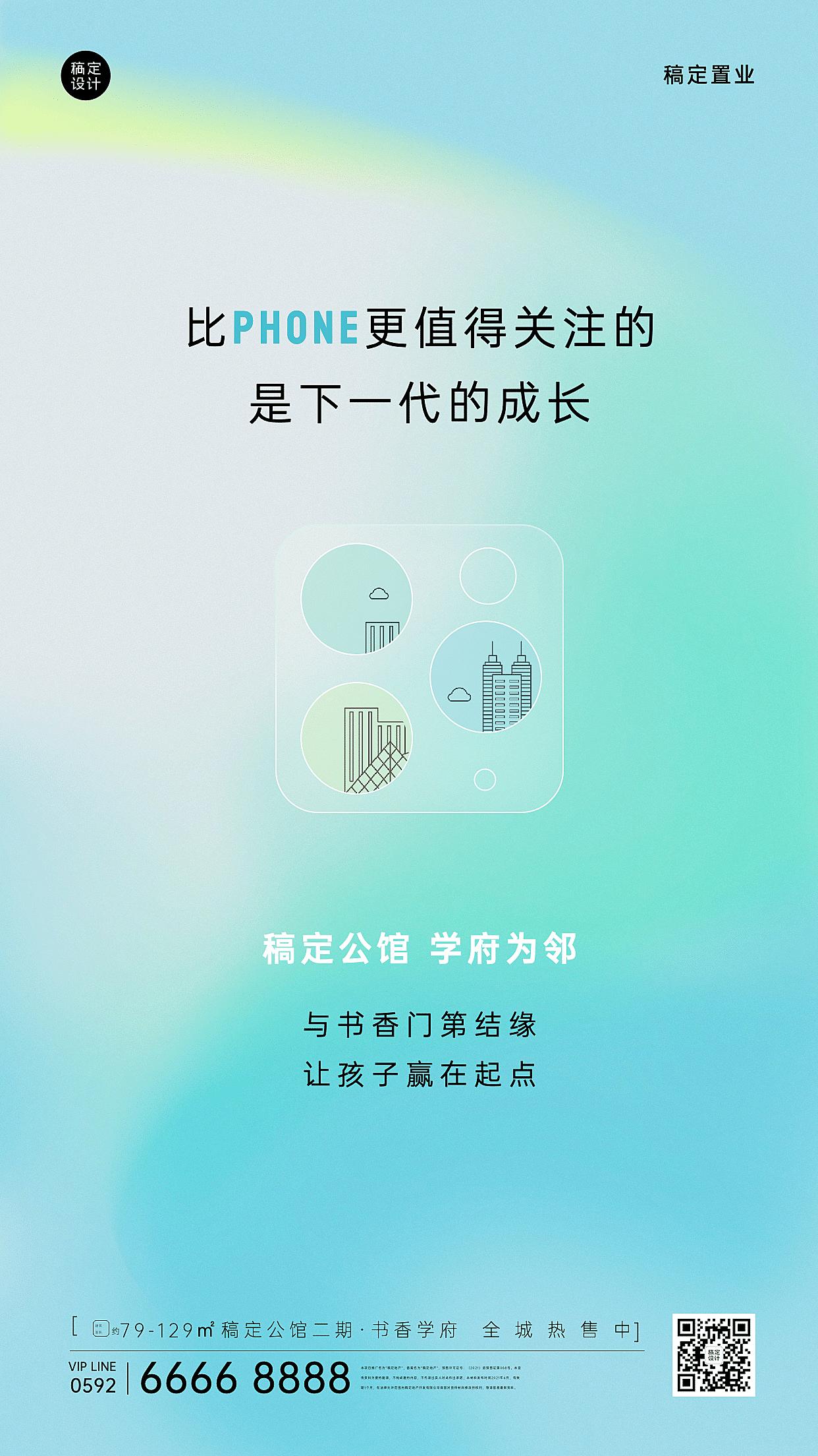 房地产iPhone发布热点学区营销海报