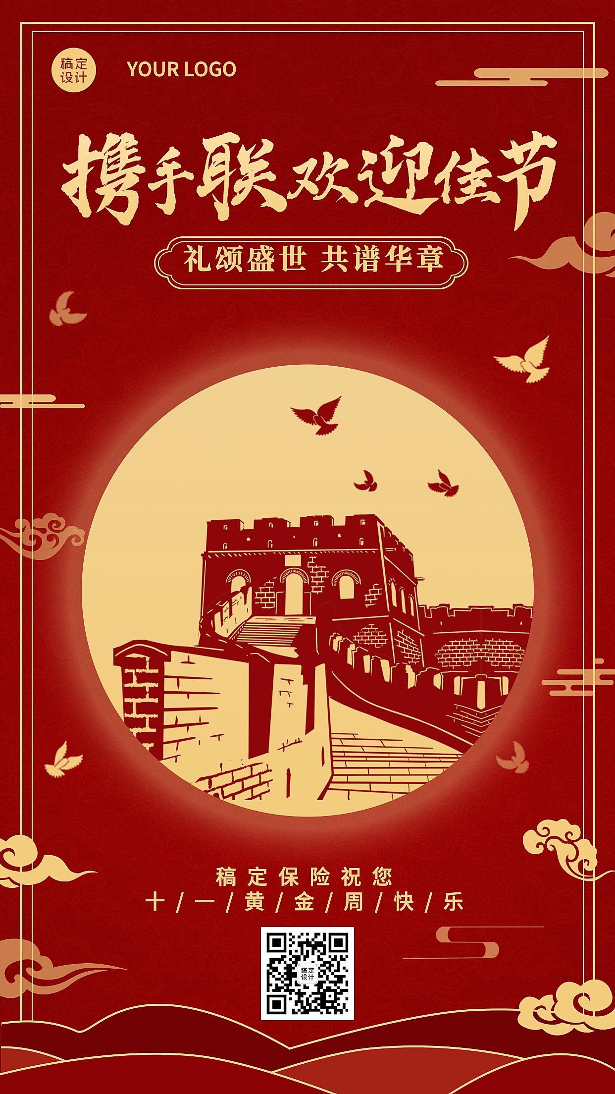 国庆节黄金周金融保险节日祝福海报