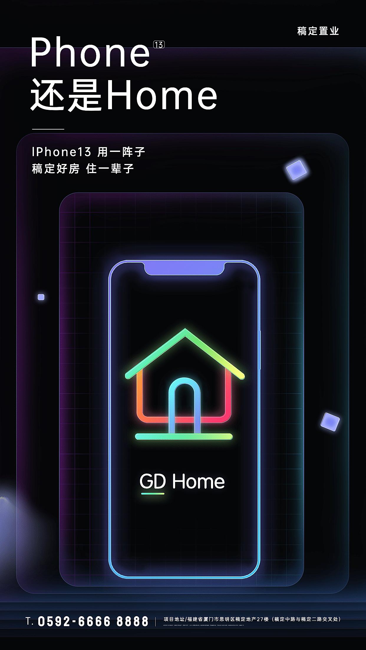 房地产iPhone发布热点销售营销海报