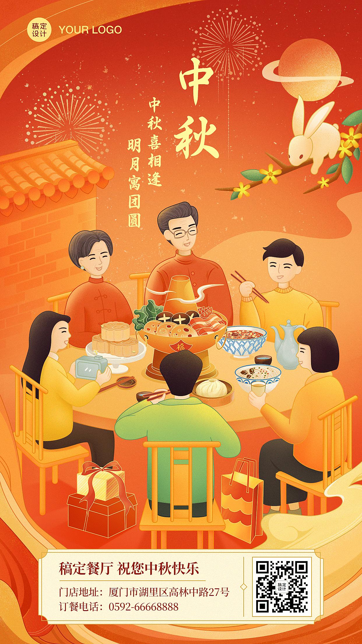 中秋节祝福餐饮手机海报