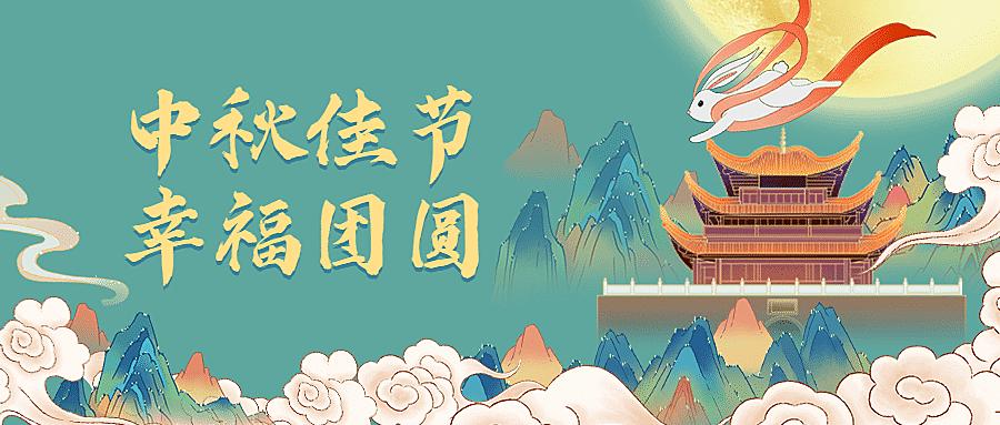 中秋祝福中秋佳节公众号首图