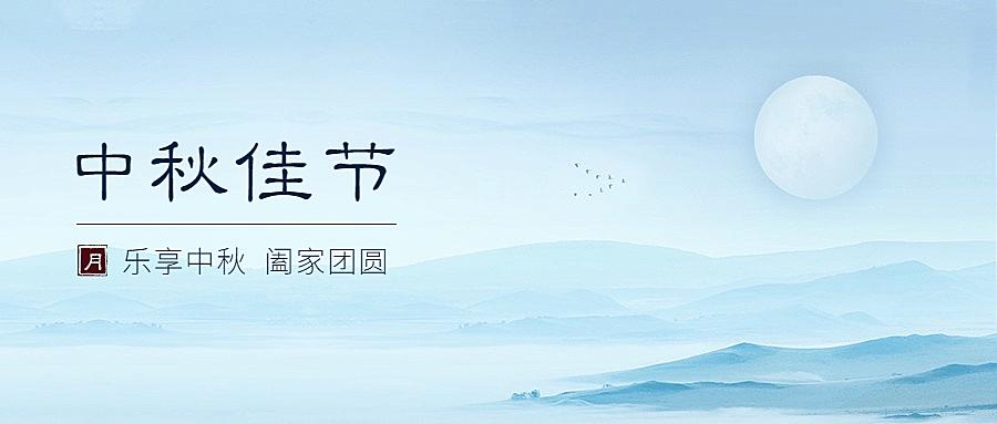 中秋节祝福水墨中国风公众号首图