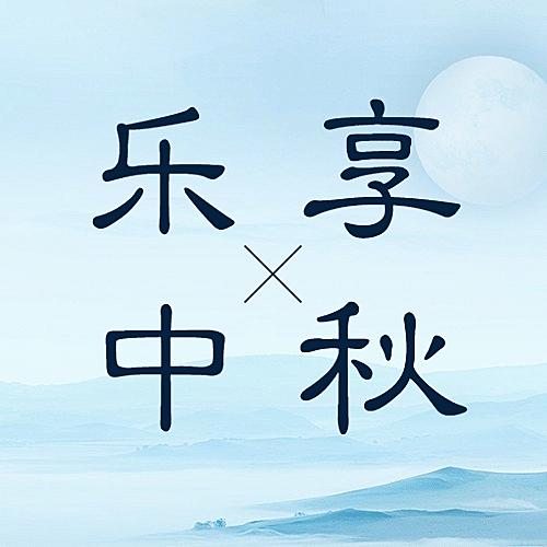 中秋节祝福水墨中国风公众号次图