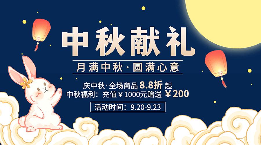 中秋节好礼活动折扣手绘横版海报