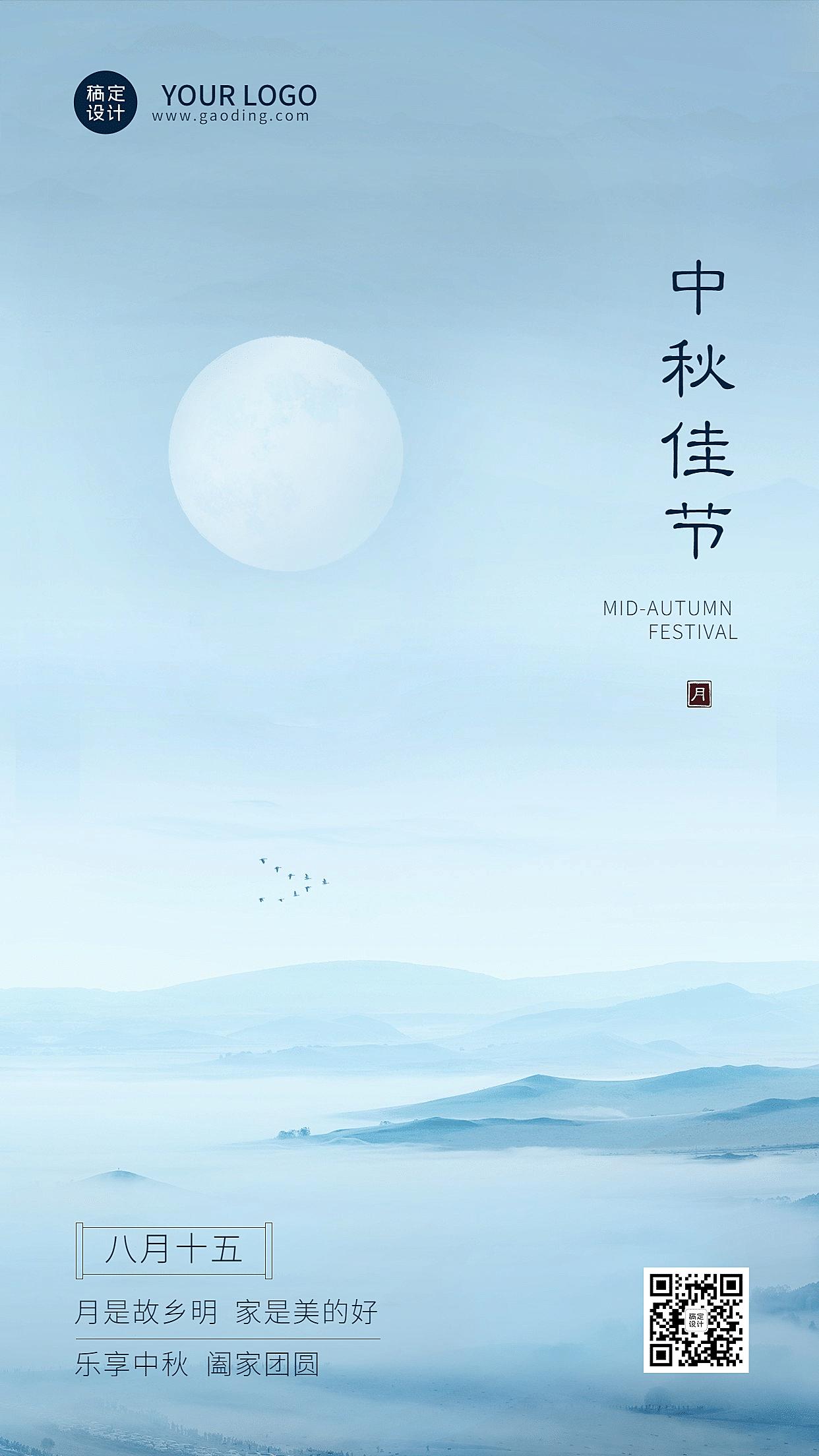 中秋节祝福水墨中国风手机海报
