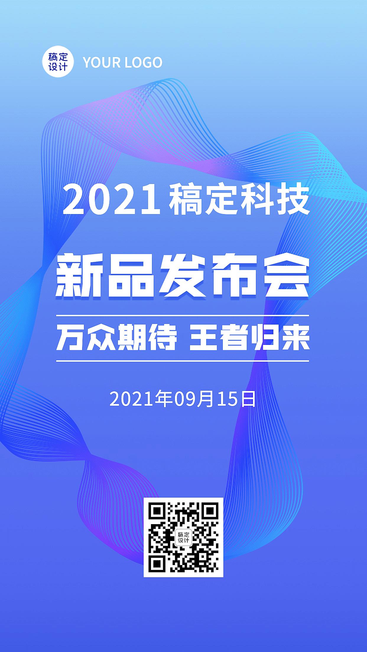 互联网新品发布会科技风手机海报