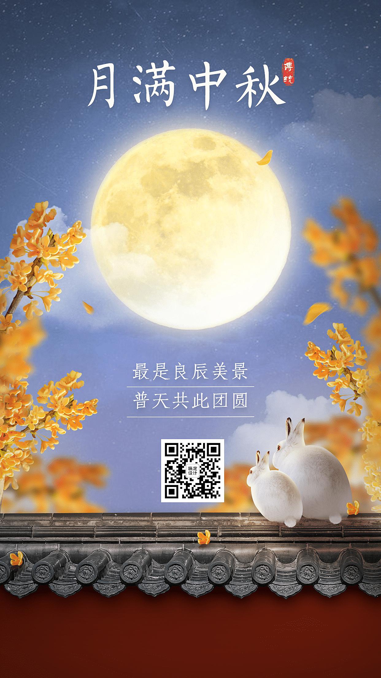 国风实景中秋节日祝福