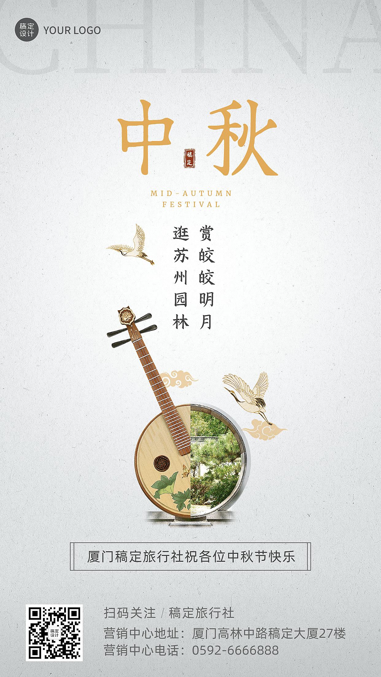 旅游中秋节古风国潮简约祝福海报