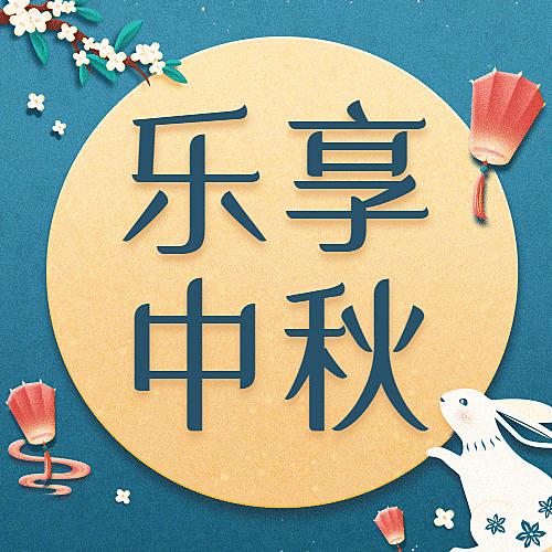 中秋节好礼营销活动剪纸公众号次图