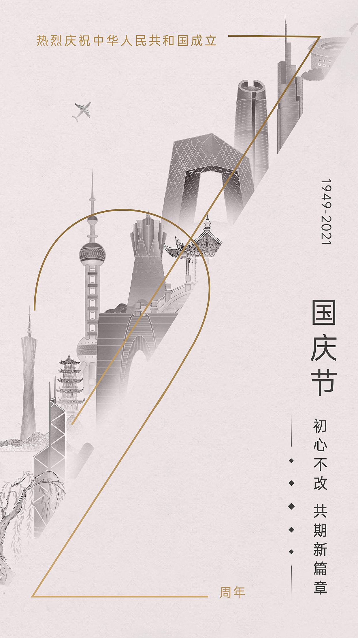 房地产十一国庆节72周年祝福海报
