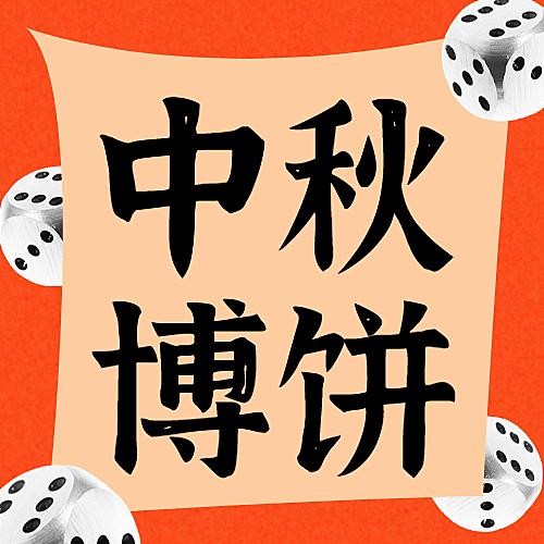 中秋节博饼活动通知公众号次图