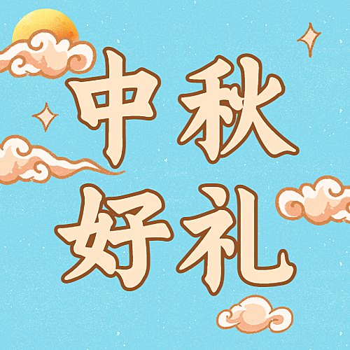 中秋节送礼活动营销公众号次图